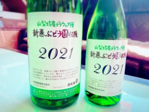 2021新巻ワイン②